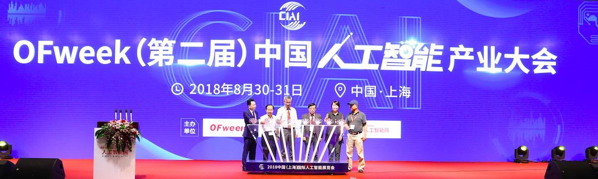2018年中国(上海)国际人工智能展览会如期隆重开幕!