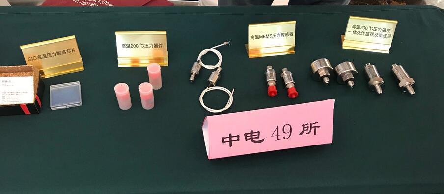 """49所自主研发高端压力传感器 """"三高""""品质赢得市场青睐"""