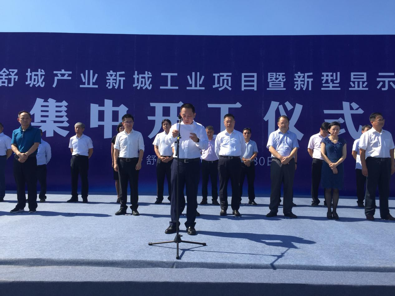 首个韩资名企进驻 华夏幸福为舒城导入新型显示产业集群