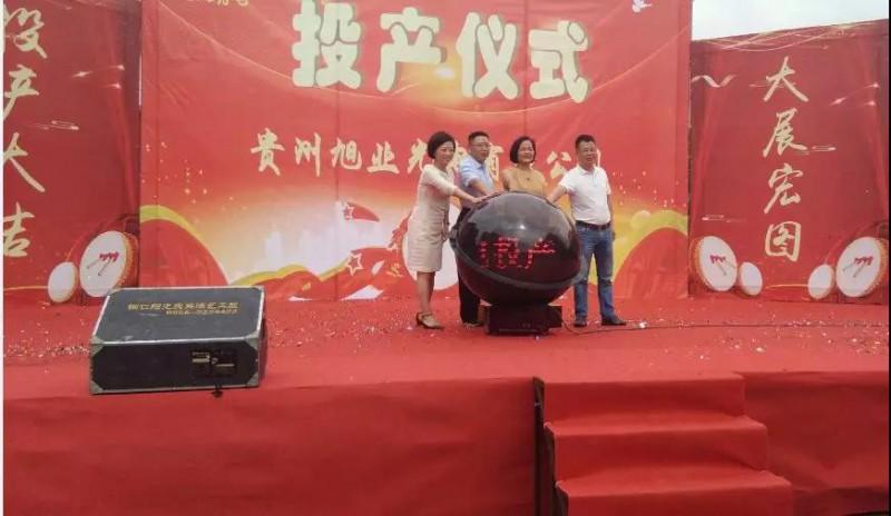 一期总投资1.3亿元 贵州旭业光电手机镜头项目正式投产