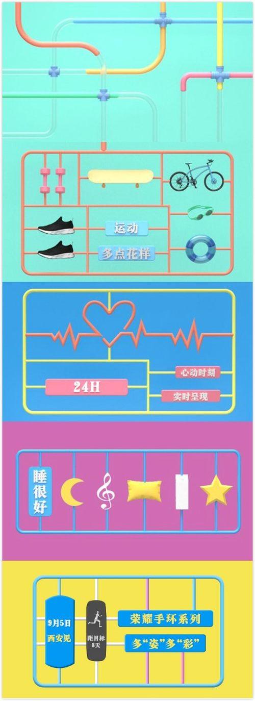 荣耀手环4信息汇总:触控彩屏堪称再立手环标杆