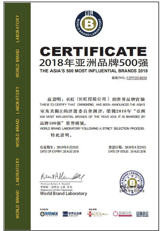 2018年亚洲品牌500强揭晓   长虹蝉联50强