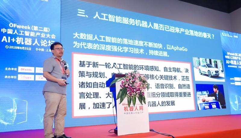 OFweek(第二届)中国人工智能产业大会--AI+机器人论坛完美落幕