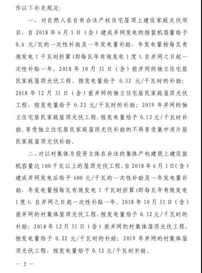 浙江温岭家用光伏10月31日前并网仍享0.32元补助!