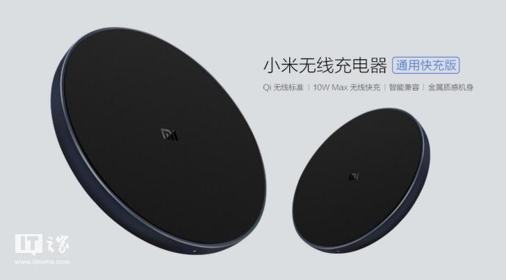 小米无线充电器(通用快充版)发布:10W快充,69元