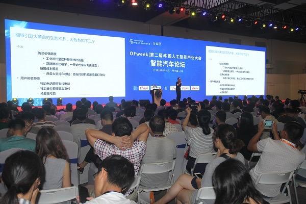 精彩不断|2018中国(上海)国际人工智能展览会暨OFweek(第二届)人工智能产业大会精彩仍将继续
