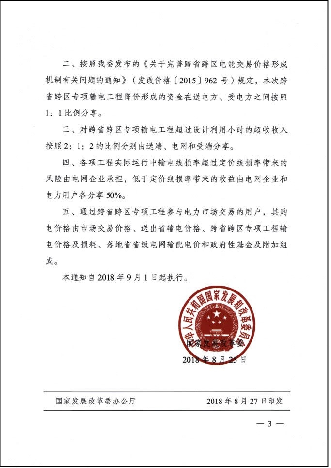 发改委加急文件:跨省跨区电力交易开闸