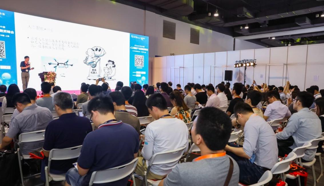 精彩不断丨OFweek(第二届)人工智能产业大会精彩仍将继续