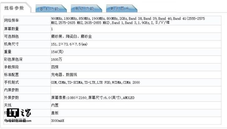 工信部曝光魅族16X手机参数:搭载3000mAh电池,6GB内存