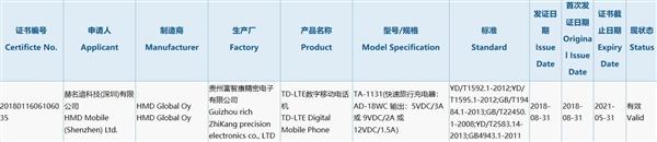 诺基亚新机通过3C认证:支持18W快充