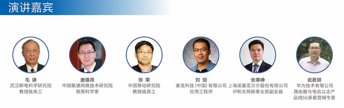 OFweek 2018(第十二届)中国光通讯技术与应用研讨会今日举办