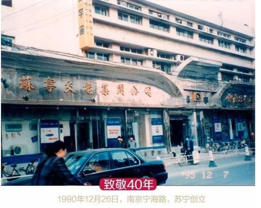 一部中国零售史,半部看苏宁——从苏宁创业史看中国零售业的变迁