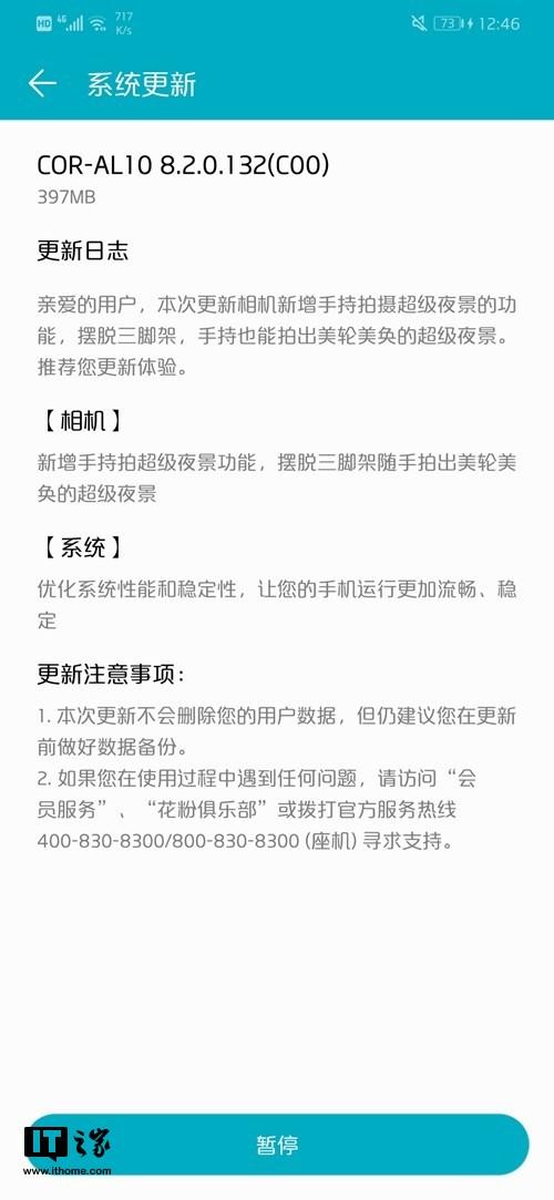 荣耀Play迎来安卓新固件版本:新增手持拍摄超级夜景