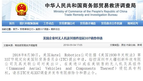 美国企业称大疆无人机专利侵权 申请发起337调查