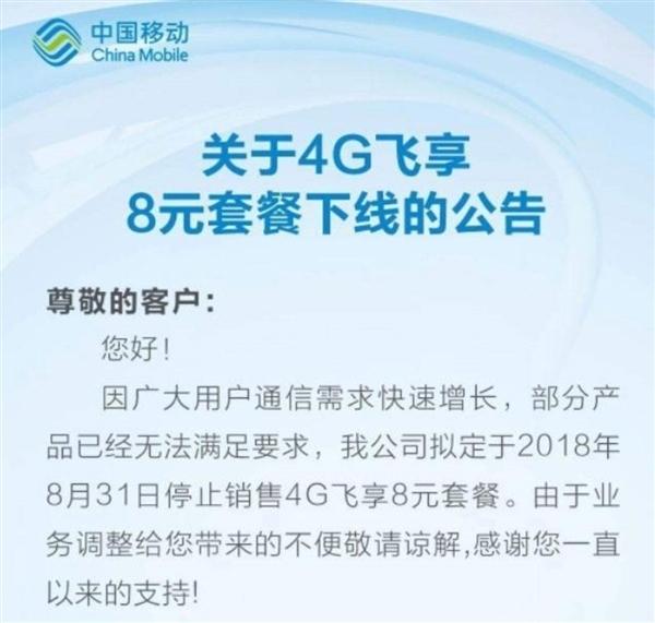 中国移动下架8元4G套餐:保号套餐成历史