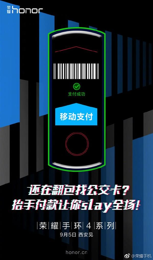 IFA 2018:彩屏抢眼!赵明意外曝光荣耀手环4实物
