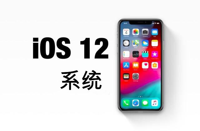 到底升不升iOS12系统?看完这篇便知