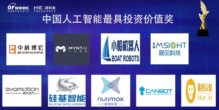 中科博宏(北京)科技有限公司获得OFweek Artificial Intelligence Awards 2018中国人工智能最具投资价值奖