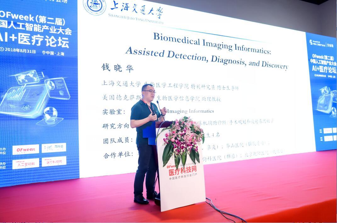 上海交通大学生物医学特别研究员钱晓华:医学影像信息系统的辅助检测、诊断和探索