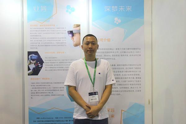 深梦未来CEO俞开元:打造中国VR社交平台