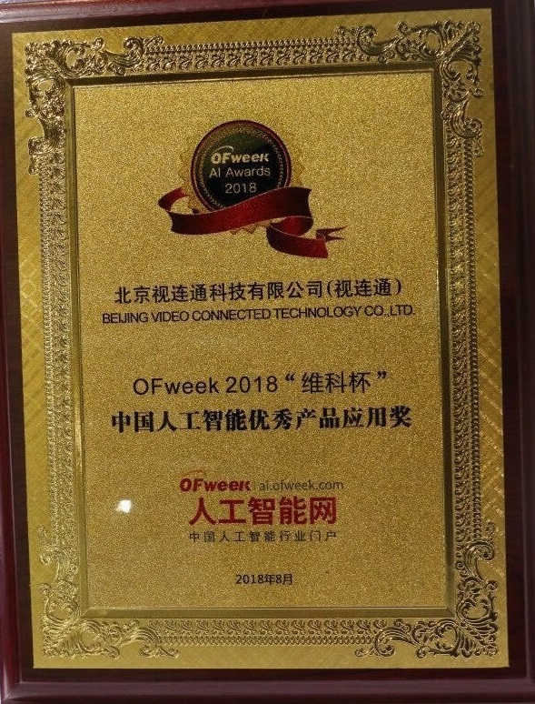 北京视连通科技有限公司获得OFweek Artificial Intelligence Awards 2018人工智能优秀产品应用奖