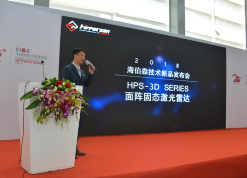 海伯森发布两款工业级传感器:固态激光雷达、六维力传感器