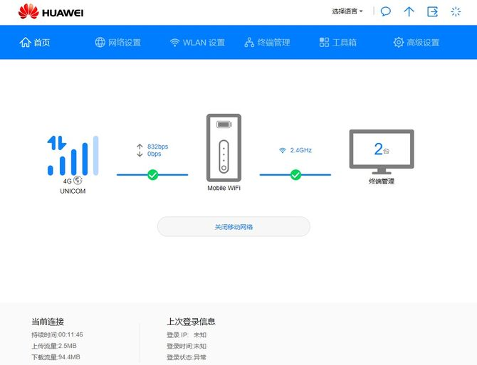 快乐出行流量无忧 华为随行WiFi 2畅享版评测