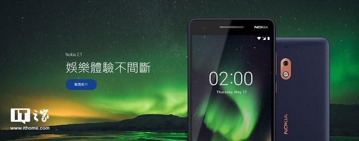 诺基亚2.1 Android Go手机台湾发布:电池续航两天