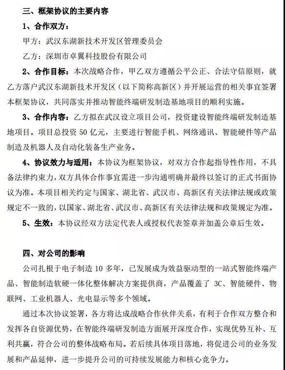 卓翼科技:投资50亿在武汉建智能终端研发制造基地