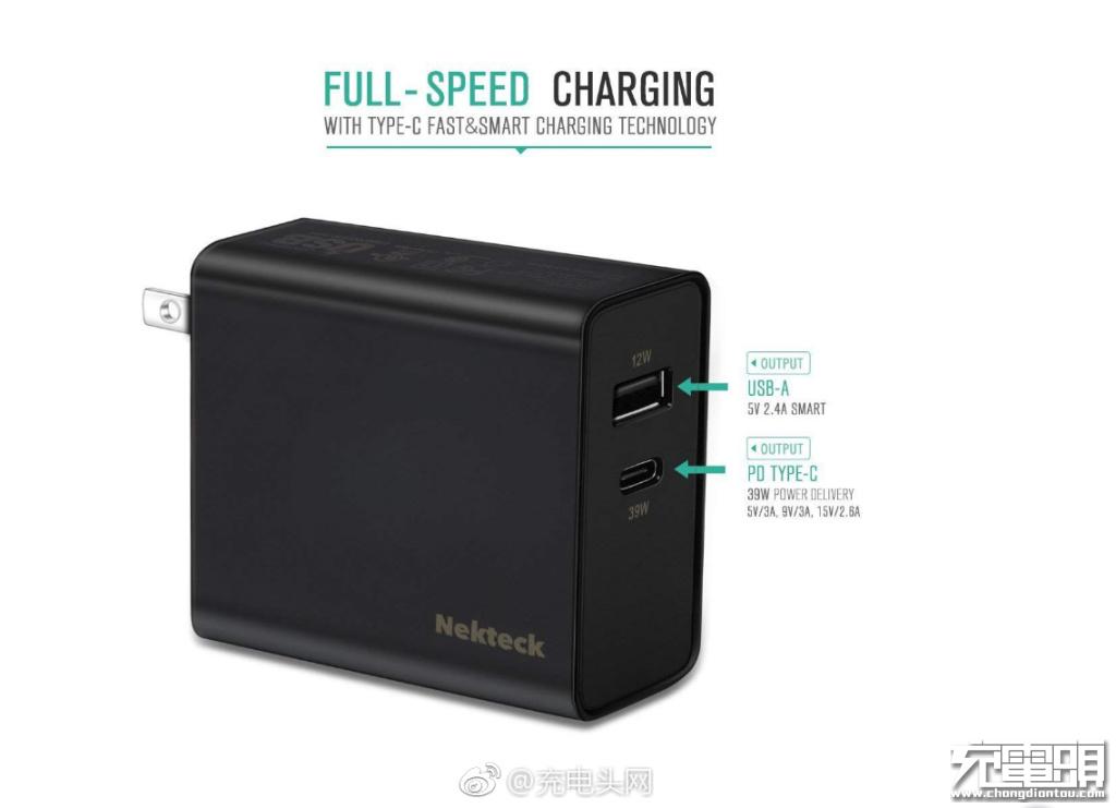 Nekteck双口USB PD充电器:USB IF 39W认证,可充MacBook
