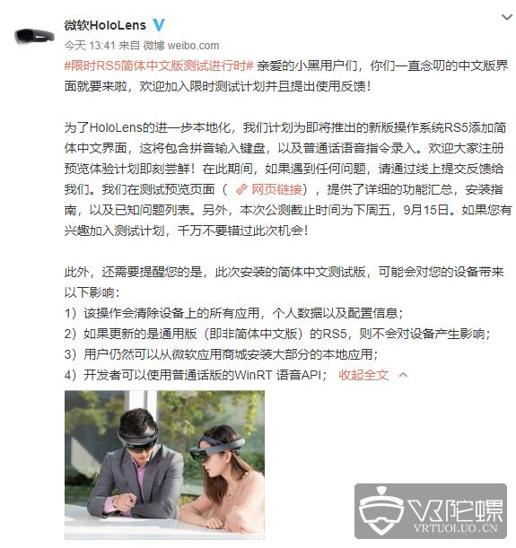 微软HoloLens澳门威尼斯人博彩官网将添加简体中文界面及普通话语音指令