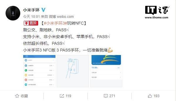 小米手环3 NFC版终于要来了