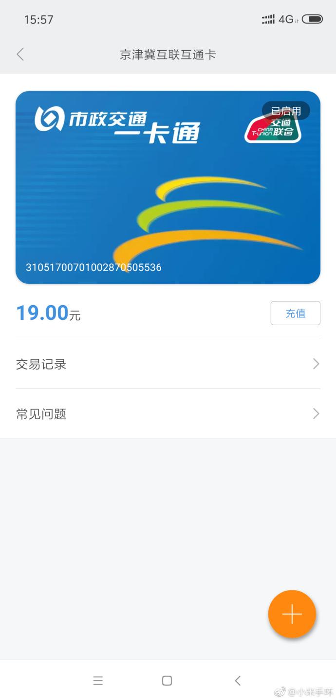 小米手环3 NFC版终于要来:官方公布App界面截图