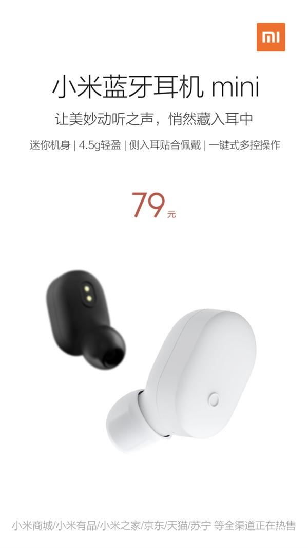 小米蓝牙耳机mini全渠道开售:仅4.5g/支持小爱