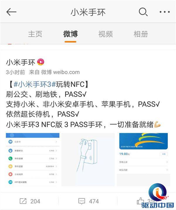 小米手环3 NFC版稳了!官微注册送白菜网:一切准备就绪