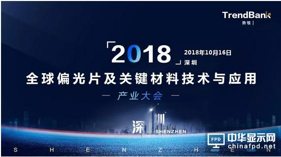 2018全球偏光片及关键材料技术与应用产业大会