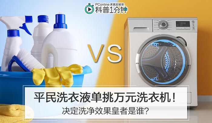 平民洗衣液单挑万元洗衣机 谁是洗净效果皇者?