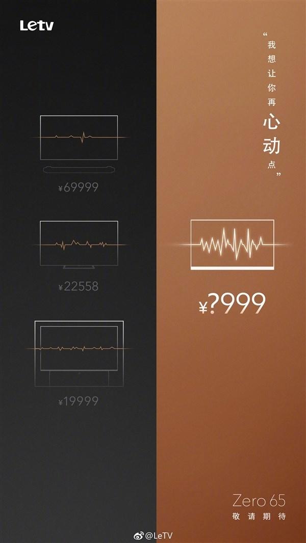 """乐视电视不死?官方预告新品""""Zero65"""""""