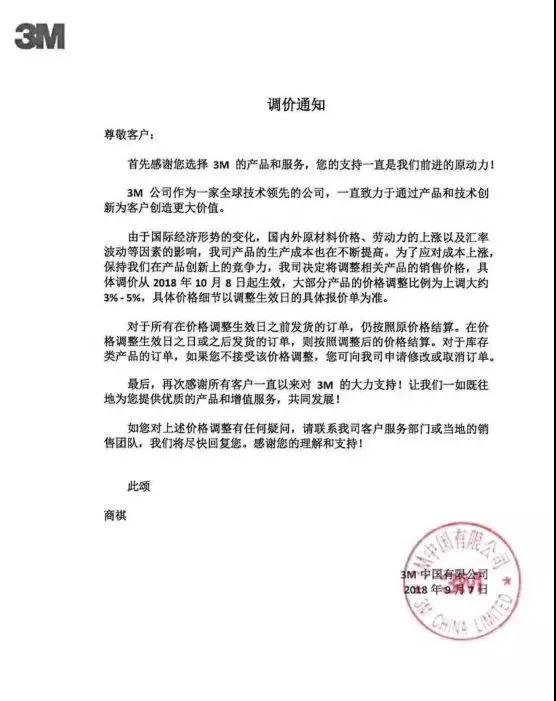 中美贸易大战及原材料涨价:3M/汉高发布涨价通知