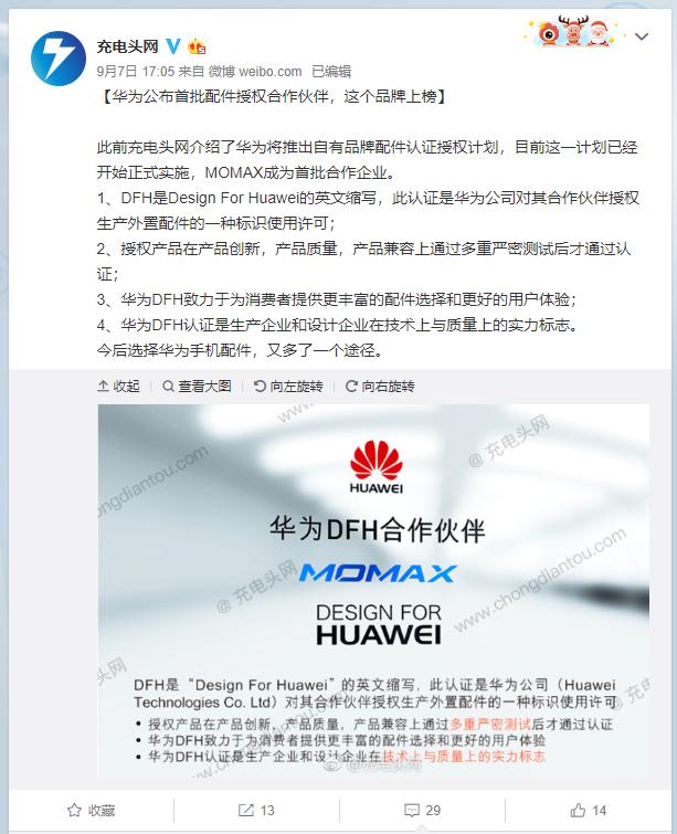 华为正式开放手机配件授权,推出DFH认证