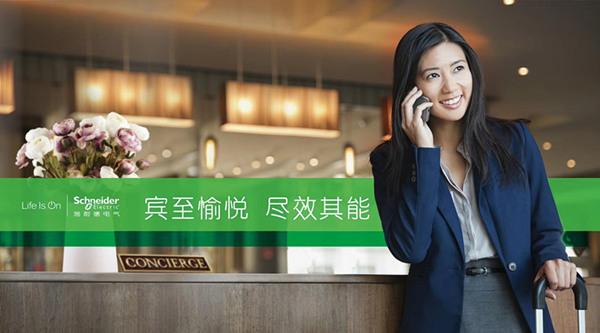 创可持续之典范 施耐德电气赋能酒店行业