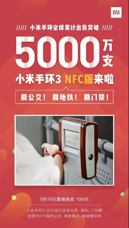 小米手环出货突破5000万支,小米手环3 NFC版9月19日首售!