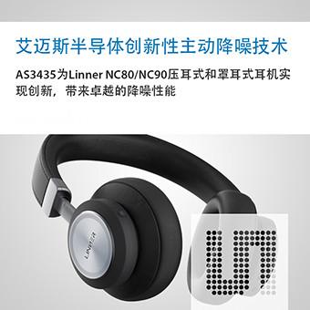 艾迈斯半导体主动降噪技术为Linner压耳式和罩耳式音频应用带来创新