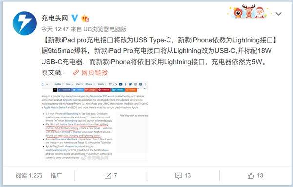 关于苹果新iPhone快充:一个好消息,一个坏消息