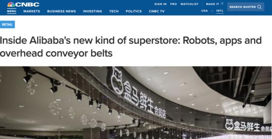 CNBC:亚马逊改造全食没做到的事盒马做到了