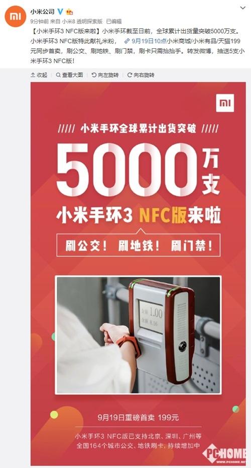 199元小米手环3 NFC版发布 首批支持164城公交