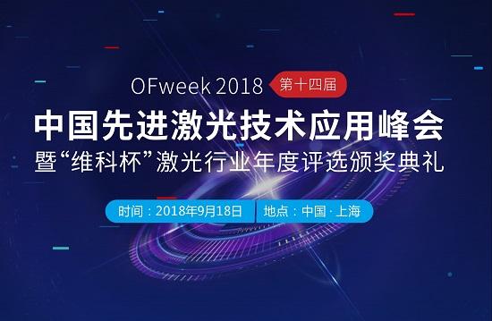 """OFweek2018第十四届中国先进激光技术及应用研讨会暨""""维科杯""""年度评选颁奖典礼即将举办"""