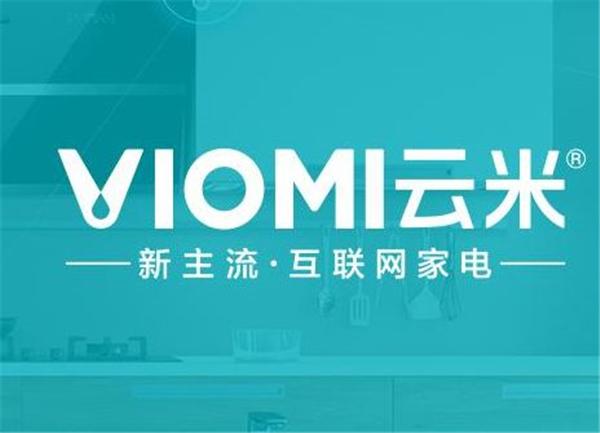 小米生态链家电供应商云米将赴美上市,拟融资1.5亿美元