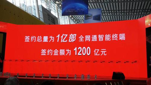 中国电信宣布全网通终端销量突破10亿 全行业占比超过80%