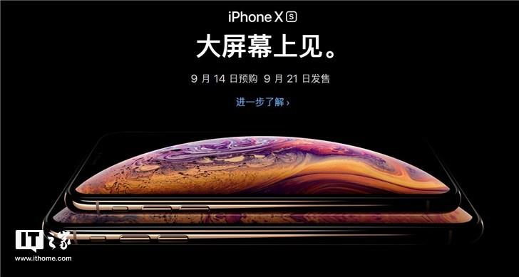 苹果iPhone Xs/Xs Max无线充电提速